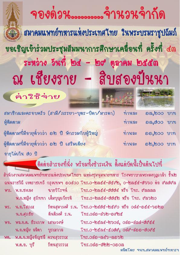 http://amsthai.org/2008/images/amsthai2553-43.jpg
